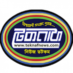 Cover art Teknafnews | টেকনাফ নিউজ