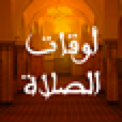 Horaire de pri re maroc iphone app appfutura - Heure de priere melun ...