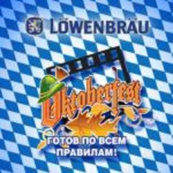 Oktoberfest! Be prepared according to all the rules!
