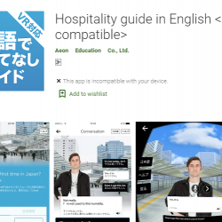 Hospitality guide in English
