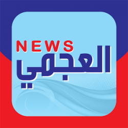 Alajmi News (العجمي نيوز)